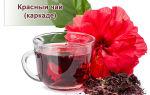 Как действует чай каркаде на артериальное давление