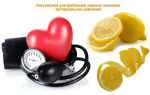 Лимон снизит артериальное давление
