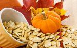 Снижают ли тыквенные семечки артериальное давление