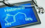 Гистамин повышает артериальное давление